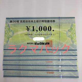 ビックカメラ 株主優待券 6000円分(ショッピング)