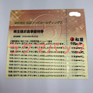 マツヤ(松屋)の松屋フーズ 株主優待券 10枚(レストラン/食事券)