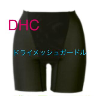 DHC - DHC  ドライメッシュガードル  70
