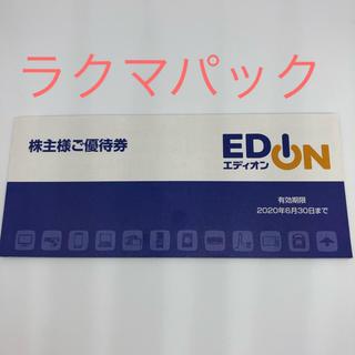 エディオン 株主優待券 10000円分(ショッピング)