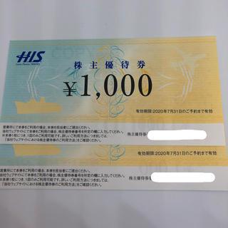 エイチ・アイ・エス 株主優待券 2000円分(その他)