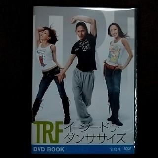 タカラジマシャ(宝島社)のTRFイージー•ドゥ•ダンササイズ(スポーツ/フィットネス)