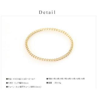 K10 10金 日本製 リング  チェーンリング(リング(指輪))
