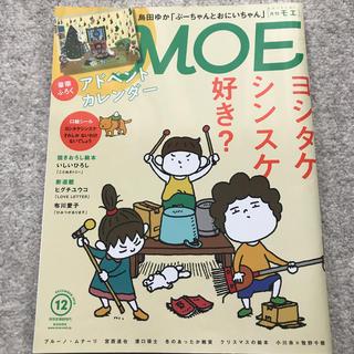 ハクセンシャ(白泉社)のMOE (モエ) 2018年 12月号(アート/エンタメ/ホビー)