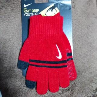 ナイキ(NIKE)の新品☆NIKEキッズ手袋(手袋)