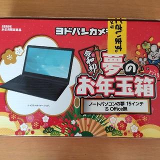 エイスース(ASUS)の【新品未開封】 ヨドバシカメラ 福袋 i5 15インチノートパソコン 2020(ノートPC)