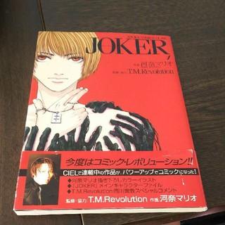 角川書店 - T.M.Revolution JOKER 1