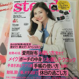 steady  (ステディ) 2020年 2月号 雑誌のみ(ファッション)