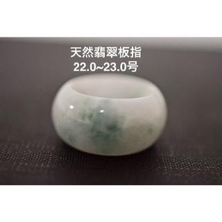 特売 9-165 板指 22.0号~23.0号 天然 A貨 翡翠リング(リング(指輪))