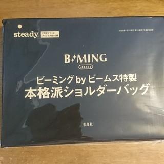 ビーミング ライフストア バイ ビームス(B:MING LIFE STORE by BEAMS)のsteady. 1月号付録 ビーミングbyビームス 本格派ショルダーバッグ(ショルダーバッグ)