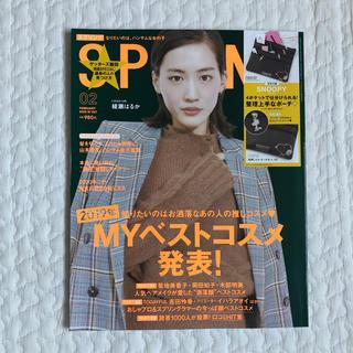 タカラジマシャ(宝島社)のspring (スプリング) 2020年 02月号(その他)