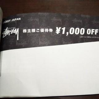 STUSSY - STUSSY 1000円OFF 1枚