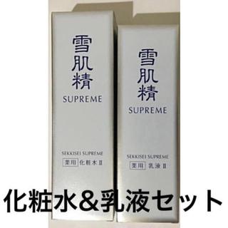 セッキセイ(雪肌精)の2本set シュープレム Ⅱ 化粧水230mL & 乳液140mL 雪肌精 (乳液/ミルク)