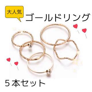 大人気ゴールドリング 5本セット 華奢 かわいい(リング(指輪))