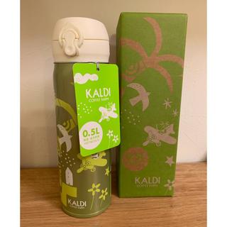 カルディ(KALDI)のカルディオリジナル サーモス500(水筒)
