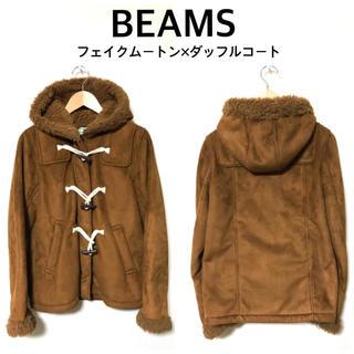 ビームス(BEAMS)のBEAMS フェイクムートン ダッフルコート ボア ビームス(ダッフルコート)