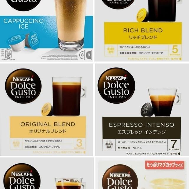 ネスレ ドルチェグスト カプセル  12箱 食品/飲料/酒の飲料(コーヒー)の商品写真