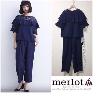 merlot plusフリルレースブラウス×テーパードパンツドレス セットアップ