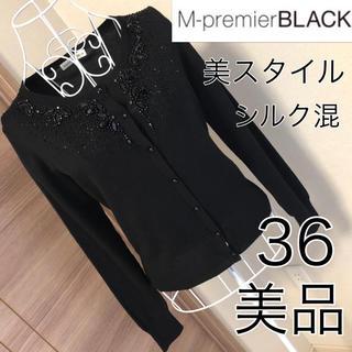 エムプルミエ(M-premier)の美品☆M PREMIER  BLACK☆美スタイル☆シルク☆カーディガン☆36(カーディガン)