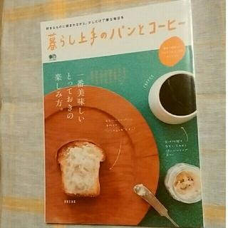 エイシュッパンシャ(エイ出版社)の暮らし上手のパンとコーヒー(料理/グルメ)
