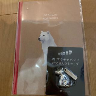 ソフトバンク(Softbank)のソフトバンク お父さん犬セット(キャラクターグッズ)