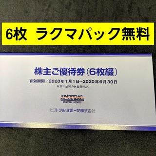 セントラルスポーツ 株主優待券  6枚綴a(フィットネスクラブ)