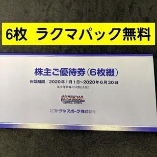 セントラルスポーツ 株主優待券  6枚綴b(フィットネスクラブ)
