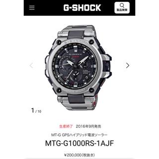 ジーショック(G-SHOCK)のCASIO G-SHOCK MTG-G1000RS-1AJF MT-G 新品(腕時計(アナログ))