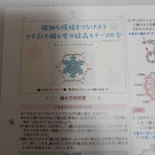 フェリシモ(FELISSIMO)の【新品】フェリシモ キットかぎ針で編む雪の結晶モチーフ(生地/糸)