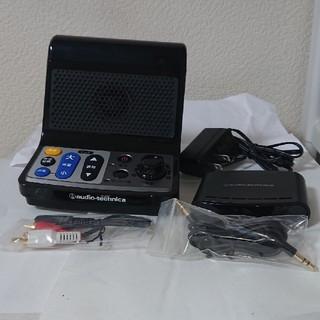 オーディオテクニカ(audio-technica)の赤外線コードレス手元スピーカーAT-SP440TV(スピーカー)