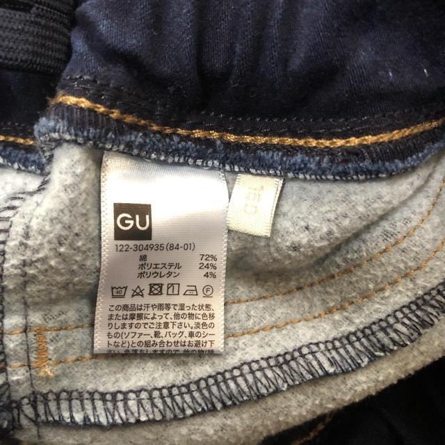 GU(ジーユー)のGU 裏起毛 ジーパン 150 デニム キッズ/ベビー/マタニティのキッズ服女の子用(90cm~)(パンツ/スパッツ)の商品写真