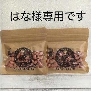 はな様専用 ローストQなっつ4袋(米/穀物)