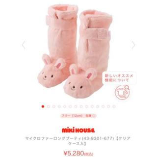 ミキハウス(mikihouse)のミキハウス ブーティー ピンク 新品未使用(ブーティ)