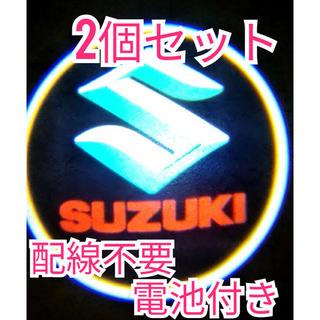 スズキ - スズキ ロゴ カーテシライト LED アルト ジムニー ソリオ MRワゴン等