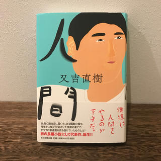 人間(文学/小説)