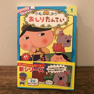アニメコミックおしりたんてい 1(絵本/児童書)