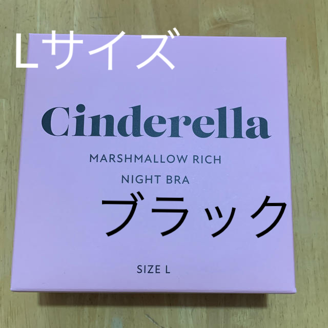 シンデレラ(シンデレラ)の☆yo.様専用ページ☆ レディースの下着/アンダーウェア(ブラ)の商品写真