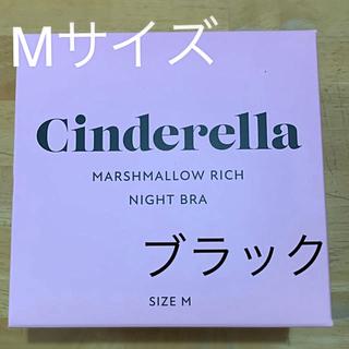シンデレラ(シンデレラ)の【Mサイズ】シンデレラ マシュマロリッチナイトブラ(ブラ)