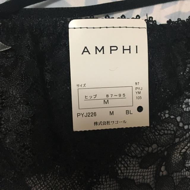 AMPHI(アンフィ)のFF様 専用 アンフィ  バックレースショーツ レディースの下着/アンダーウェア(ショーツ)の商品写真