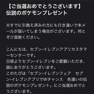 ポケモン(ポケモン)の伝説のポケモン シリアルコード(その他)