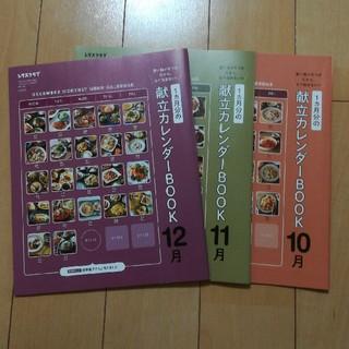 献立カレンダー 3冊