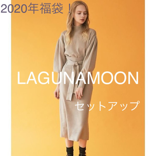 ラグナムーン(LagunaMoon)の【福袋】LAGUNAMOON ラグナムーン ニットセットアップ お値打ち!(セット/コーデ)