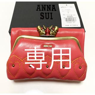 アナスイ(ANNA SUI)のANNA SUI アナ スイ キッシング 外口金二つ折り財布 ピンク 新品(財布)