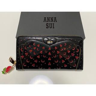 アナスイ(ANNA SUI)のANNA SUI アナ スイ ハートリー ラウンド長財布 ブラック 新品(財布)