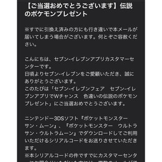 ポケモン(ポケモン)のポケモン/セブンイレブンフェアシリアルコード(その他)