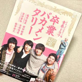 ジャニーズウエスト(ジャニーズWEST)の卒業バカメンタリー Blu-ray(TVドラマ)