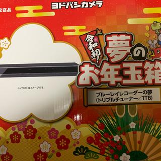 ソニー(SONY)のヨドバシカメラ 福袋 ブルーレイレコーダーの夢( トリプルチューナー/1TB)(ブルーレイレコーダー)