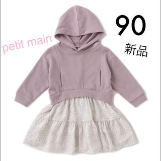 プティマイン(petit main)の【新品】90cm プティマイン 裏毛パーカー♡ドッキングワンピース(ワンピース)