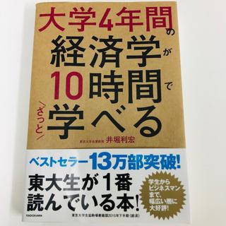 角川書店 - 大学4年間の経済学が10時間でざっと学べる 東京大学名誉教授 井掘利宏