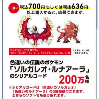 ポケモンGO ポケモン 伝説のポケモン シリアルコード